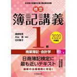 検定簿記講義/1級商業簿記・会計学(上巻 2020年度版)
