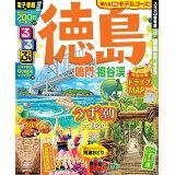 るるぶ徳島 (るるぶ情報版)