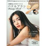 美髪を叶えるパドルブラシ Beauty Book ([バラエティ])