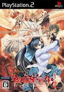 夜刀姫斬鬼行 - 剣の巻 - 初回限定版