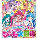 スター☆トゥインクルプリキュアシール大図鑑 (たの幼TVデラックス)