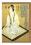 【POD】『おもろさうし』と琉球文学