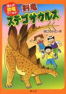 【謝恩価格本】剣竜ステゴサウルス