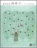 銅版画家南桂子