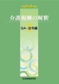 介護報酬の解釈3QA・法令編 (令和3年4月版)