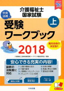 【予約】介護福祉士国家試験受験ワークブック2018上