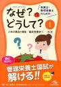 栄養士・管理栄養士のためのなぜ?どうして?(1)第2版 人体の構造と機能/臨床栄養学 1 [ 医療情報科学研究所 ]