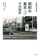 昭和の東京(3)