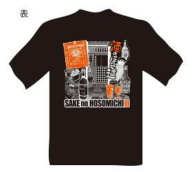 【楽天ブックス限定】 酒のほそ道 Tシャツ【Lサイズ】