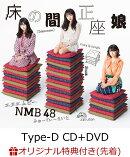 【楽天ブックス限定先着特典】20thシングル「タイトル未定」 (Type-D CD+DVD) (生写真付き)