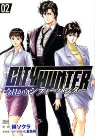今日からCITY HUNTER  2 (ゼノンコミックス) [ 錦ソクラ ]