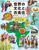 世界の文化と衣食住 アフリカ