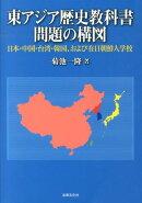 東アジア歴史教科書問題の構図