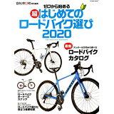 ゼロから始める超はじめてのロードバイク選び(2020) アンダー10万円から選べる最新ロードバイクカタログ (TATSUMI MOOK 自転車日和特別編集)