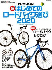 ゼロから始める超はじめてのロードバイク選び2020