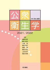 公衆衛生学 2021/2022 [ 中村信也 ]