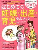 はじめての妊娠・出産・育児安心ブック
