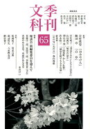 季刊文科(第65号)
