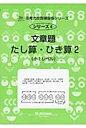 文章題たし算・ひき算(2)新装版 小1レベル (サイパー思考力算数練習帳シリーズ) [ M.access ]