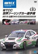 WTCC 世界ツーリングカー選手権 2013 公認DVD Vol.8 第8戦 アルゼンチン/アウトドローモ・テルマス・デ・リオオンド