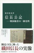 信長公記ー戦国覇者の一級史料
