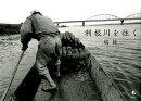 利根川を往く