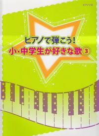 ピアノで弾こう!小・中学生が好きな歌(3) (ピアノソロ初級〜中級)