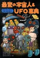 最驚の宇宙人&UFO事典