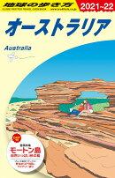 C11 地球の歩き方 オーストラリア 2021〜2022