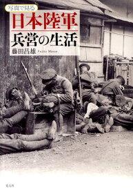 写真で見る日本陸軍兵営の生活 [ 藤田昌雄 ]