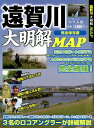 遠賀川大明解MAP完全保存版 ふたつのボートエリア&人気のオカッパリエリアを完全 (別冊つり人)