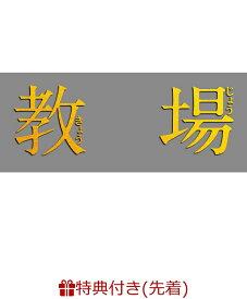 【先着特典】フジテレビ開局60周年企画『教場』(キービジュアルB6クリアファイル付き) [ 木村拓哉 ]