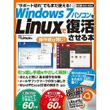 Wiondows7パソコンをLinuxで復活させる本 (日経BPパソコンベストムック)