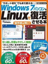 Windows7パソコンをLinuxで復活させる本 (日経BPパソコンベストムック) [ 日経Linux ]