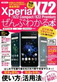 Xperia XZ2/XZ2 Compact/XZ2 Premiumがぜんぶわか (洋泉社MOOK)