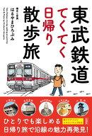 東武鉄道てくてく日帰り散歩旅