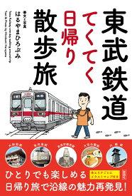 東武鉄道てくてく日帰り散歩旅 [ はるやま ひろぶみ ]