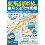 東海道新幹線の車窓を100倍楽しむ地図帳 (マキノ出版ムック)