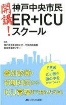 開講! 神戸中央市民ER+ICUスクール