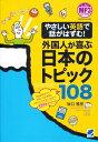 やさしい英語で話がはずむ! 外国人が喜ぶ日本のトピック108 MP3 CD-ROM付き [ 坂口 雅彦 ]