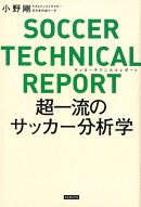 SOCCER TECHNICAL REPORT