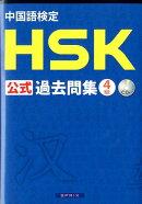 中国語検定HSK公式過去問集4級