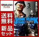 ジャンク・ランク・ファミリー 1-3巻セット