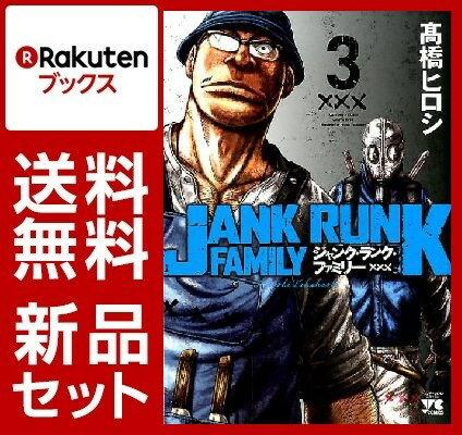 ジャンク・ランク・ファミリー 1-3巻セット [ 高橋ヒロシ ]