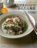 【バーゲン本】笠原将弘の鍋とフライパンでかんたん和食