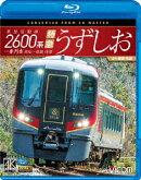新型気動車2600系 特急うずしお 一番列車・高松〜徳島往復 4K撮影作品【Blu-ray】