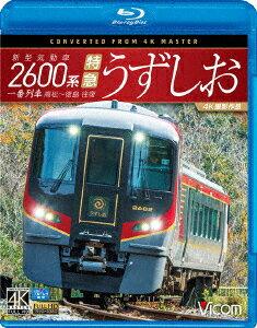 新型気動車2600系 特急うずしお 一番列車・高松〜徳島往復 4K撮影作品【Blu-ray】 [ (鉄道) ]