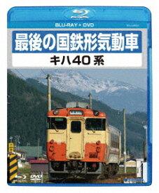 最後の国鉄形気動車 キハ40系【Blu-ray】 [ (鉄道) ]