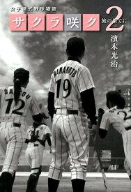 サクラ咲ク(2) 女子硬式野球部物語 旅の果てに [ 濱本光治 ]