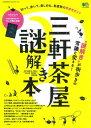 三軒茶屋謎解き本 (エイムック)